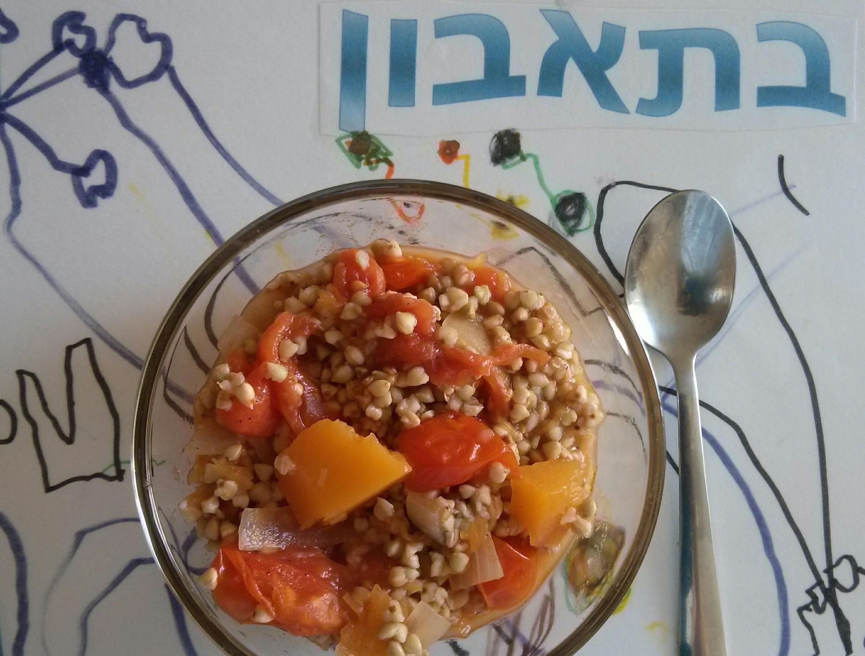 תבשיל כוסמת בעגבניות ודלעת